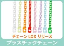 プラスチックチェーン チェーンLOX