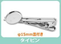 タイピン No.5 φ15mm皿付き ニッケル