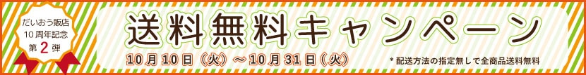 だいおう販店10周年記念 全商品送料無料キャンペーン(期間:10/10〜10/31)