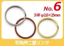 ランキング6位 平角押二重リング 1NF φ1.8×内20.5mm