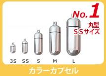 ランキング1位 丸型アルミカプセル SSサイズ シルバー色(10個〜)