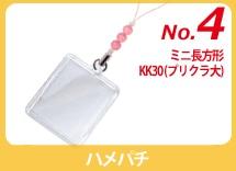 ランキング4位 ハメパチ ミニ丸型KK330 (CAA-KK30A)