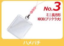 ランキング3位 ハメパチ ミニ長方形(プリクラ大) KK30 (CAA-K30A)