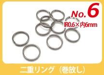 ランキング6位 二重リング(巻放し) IR0.6×内6mm ニッケル