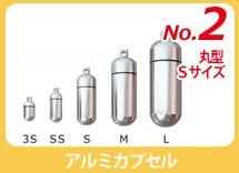 ランキング2位 丸型アルミカプセル Sサイズ シルバー色(10個〜)