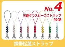 ランキング4位 三連グラスビーズストラップ RS-GB ニッケル(50本セット)