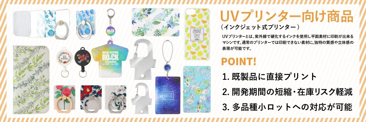 UVプリンター向け商品