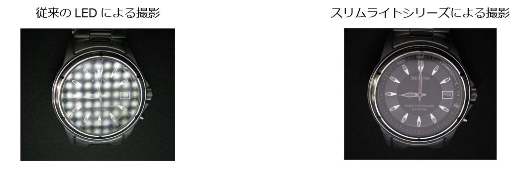 サンテックスリムライト LG-E116C LG-E268C オークション撮影などにおすすめです。