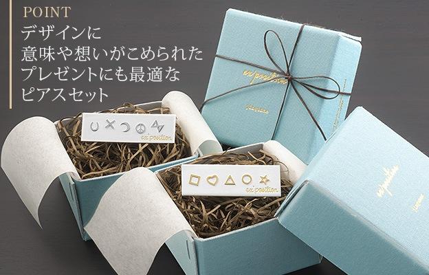 デザインに意味や想いがこめられたプレゼントにも最適なピアスセット