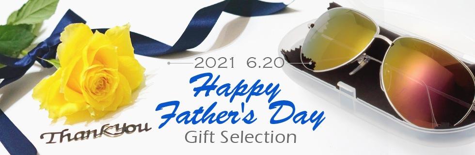 6月20日(日)は父の日