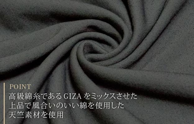 素材は高級綿糸であるGIZAをミックスさせた上品で風合いのいい綿の天竺素材を使用