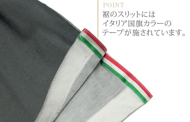 裾のスリットにはイタリア国旗カラーのテープが施されています。