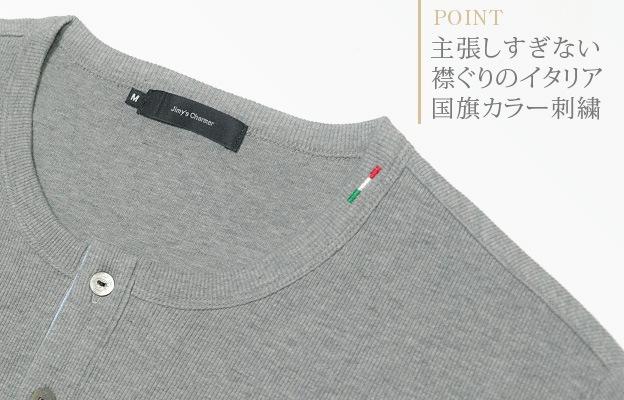 襟ぐり部分には控えめにイタリア国旗カラーの刺繍が施されています。