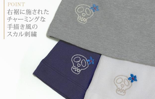 右裾のチャーミングな手描き風スカル刺繍は大人のゆとりを感じさせます。