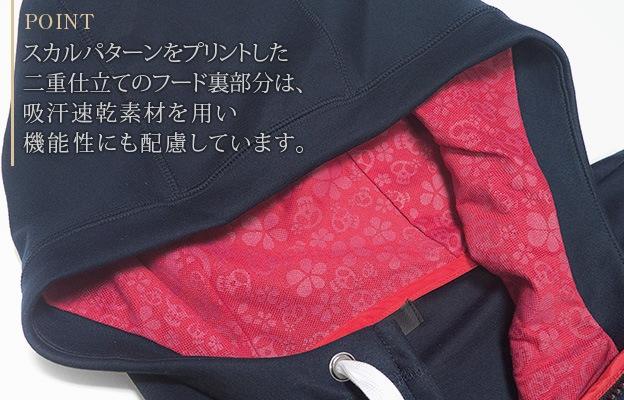 スカルパターンをプリントした二重仕立てのフード裏部分は、吸汗速乾素材を用い機能性にも配慮しています。