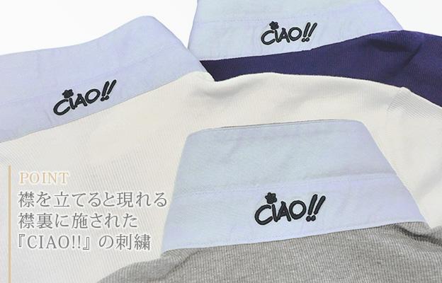 襟を立てると現れる襟裏に施された『CIAO!!』刺繍