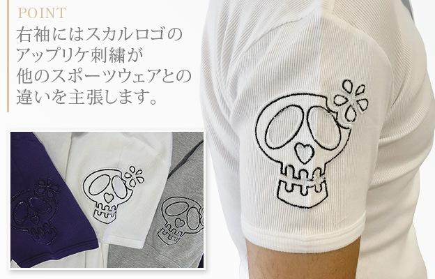 右袖にあるスカルロゴのアップリケ刺繍が他のスポーツウェアとの違いを主張