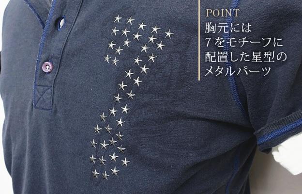 胸元には7をモチーフに星型のメタルパーツ配置