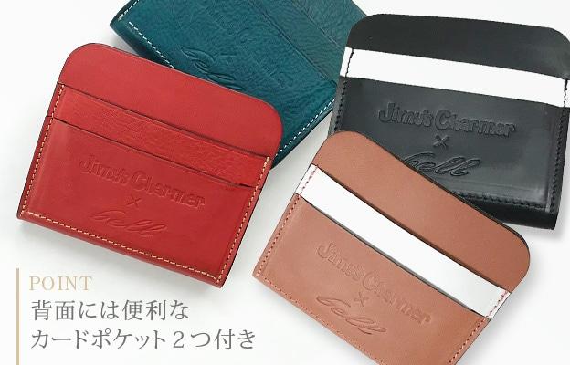 『Jimy's Charmer×bell』の型押しが施された背面にはカードポケットが2つ付いています。