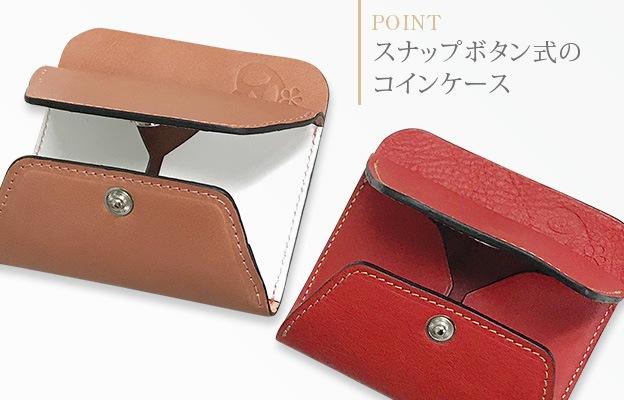 コインケースの開閉はスナップボタン式で、大きくトレー状に開くスタイルはスムーズに小銭の出し入れができます。