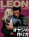 LEON 2012年11月号