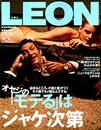LEON 2011年10月号