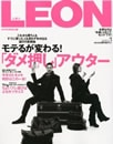 LEON 2012年1月号
