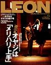 LEON 2012年5月号