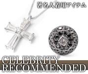 ��̾�����ѥ����ƥ� Celebrity Recommended