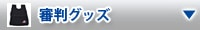 審判グッズ