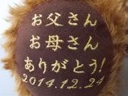 足裏刺繍|体重ベア「サンクス・テディベア」