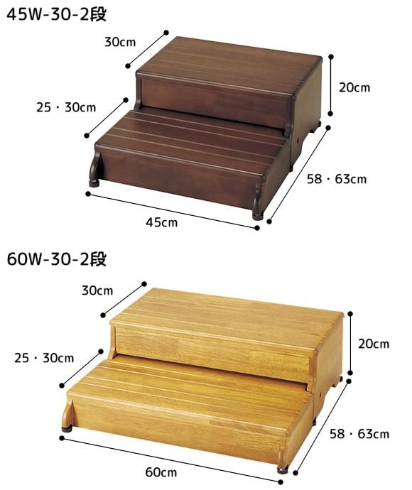安寿 木製玄関台 2段