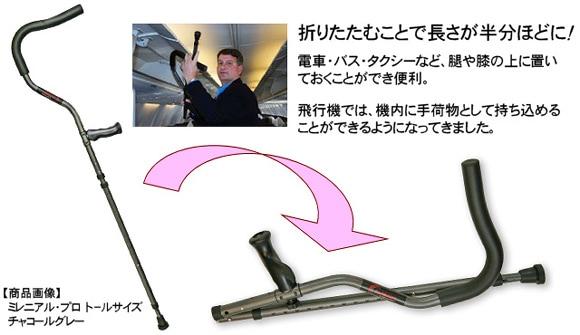 折りたたみ松葉杖 ミレニアル・プロの折り畳み機能