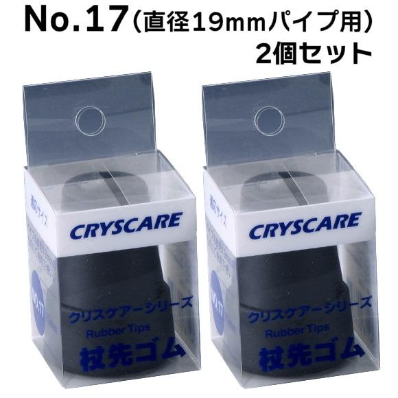 クリスタル産業 直径19mmパイプ用ゴムチップ NO.17
