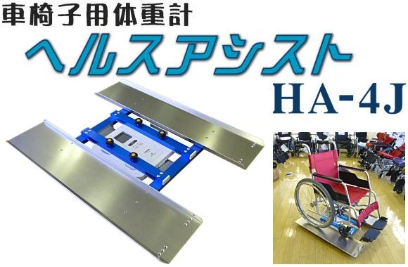 車椅子用体重計 ヘルスアシストHA-4J