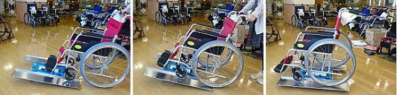 車椅子のり上がり傾斜