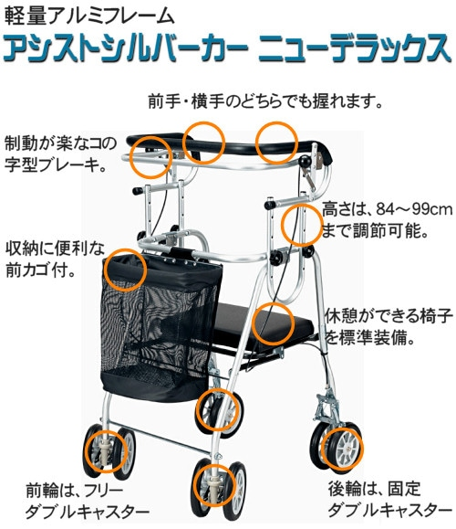 アシストシルバーカー ニューデラックス コの字型ハンドブレーキ付