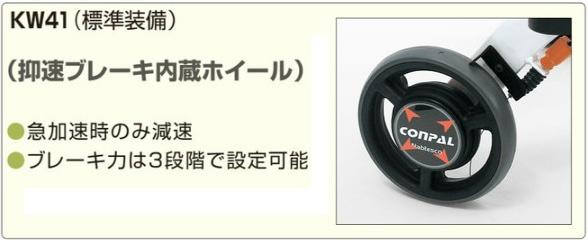 抑速ブレーキ内蔵ホイール(標準装備)