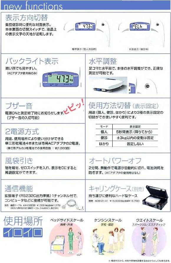 ベッドサイドスケール AD-6121A 製品機能