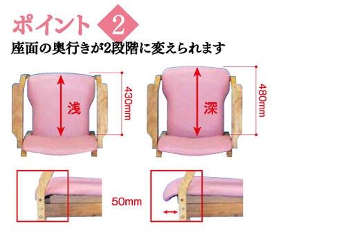 スマイルチェア2は座面の奥行が2段階に変えられます。