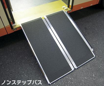 携帯スロープ TKS10-1000A