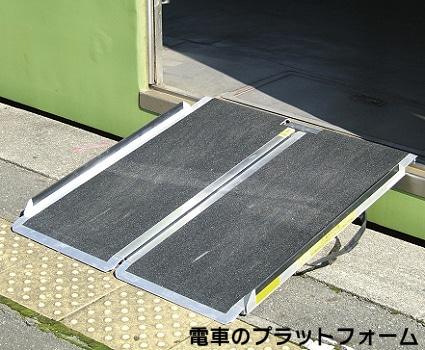 携帯スロープ TKS-875AM