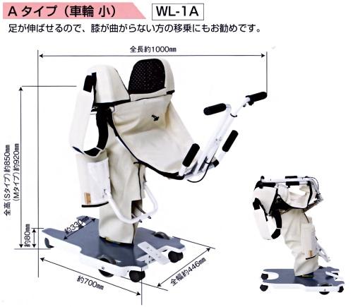 スマイル Aタイプ(車輪小) WL-1A