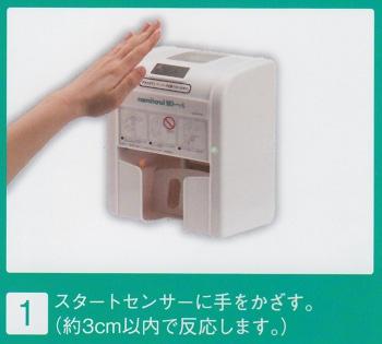 1.スタートセンサーに手をかざす。