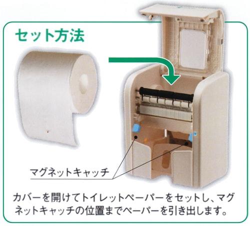 紙トールのトイレットペーパーセット方法