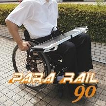 パラレール90