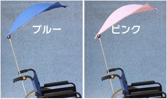 川端鉄工所 車椅子用日除け傘 シェード