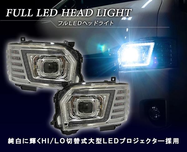 200系ハイエース 4型/5型 フルLEDヘッドライトV3 ハイビーム/ロービーム切り替え式 大型LEDプロジェクターヘッドライト