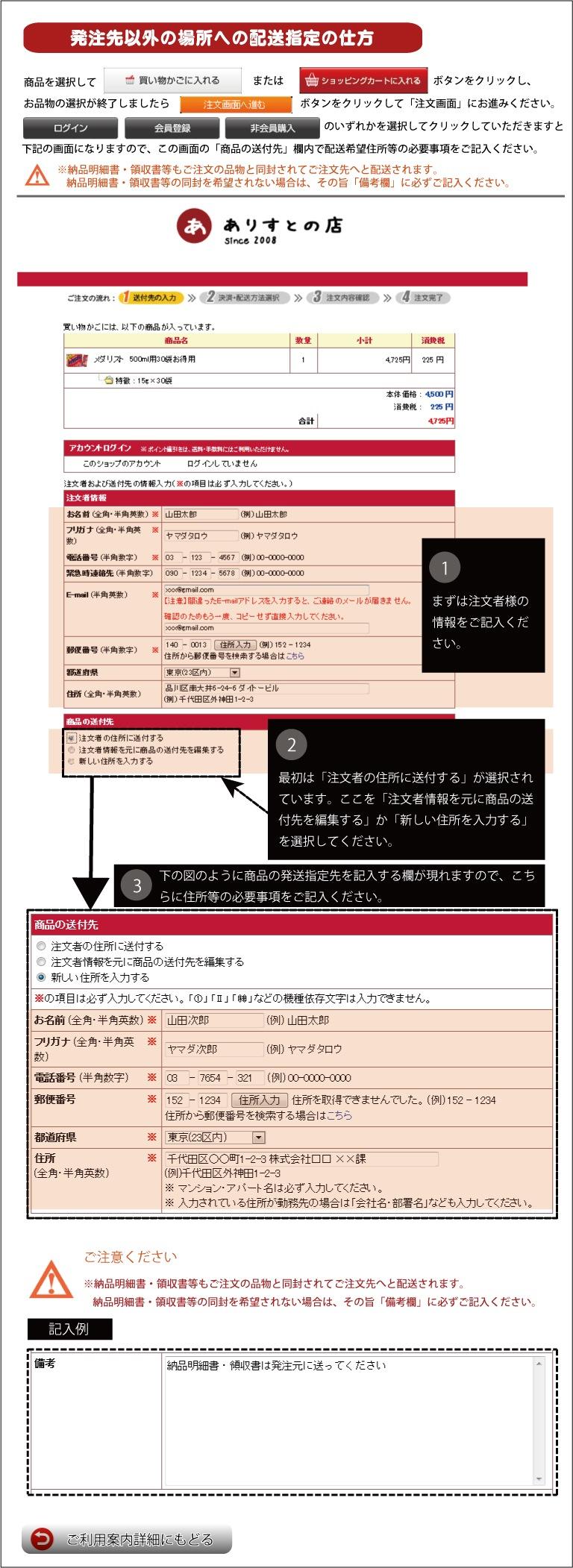 発注先以外の場所への配送指定の仕方