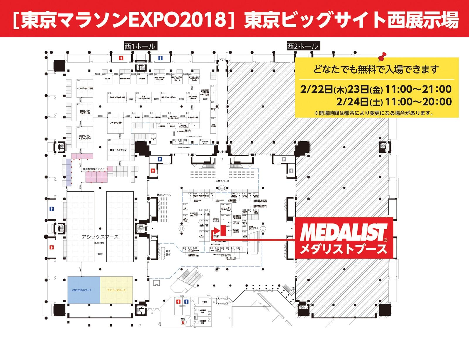 東京マラソンEXPO2018出展案内図
